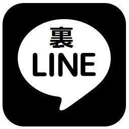 裏:LINE (@uraLINEjoho)   Twitter