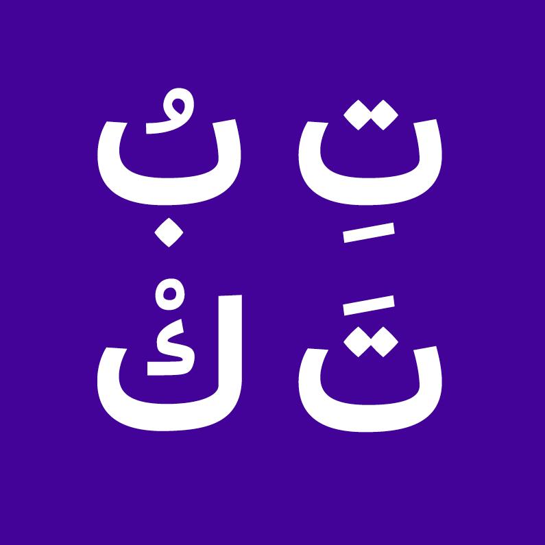 TPTQ Arabic on Twitter: