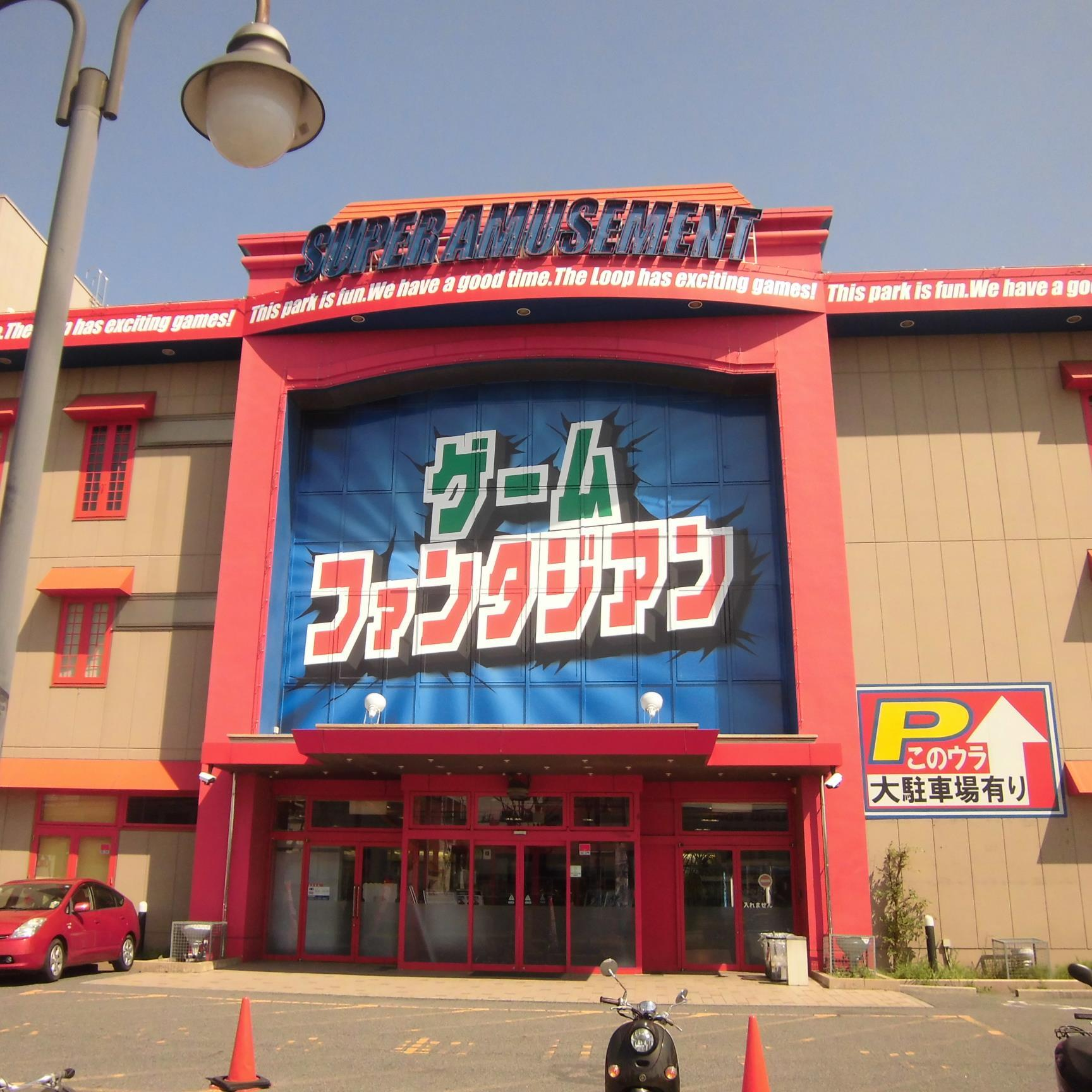ゲームセンターのファンタジアン岡崎店に行こうと …