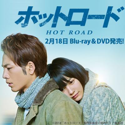 @hotroad_movie