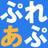 【有料アプリ専門評価サイト】ぷれあぷ!