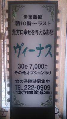 姫路 ピンサロ