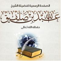 عبدالله بن صلفيق