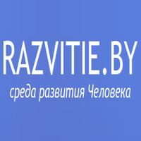 Razvitie.BY тренинги