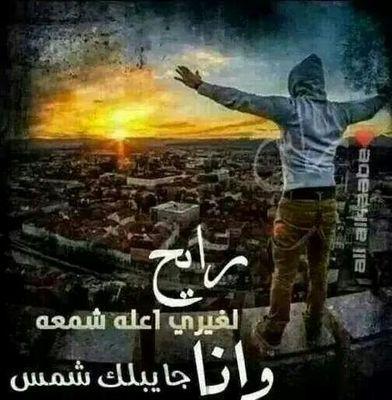 كبرياء رجل مجروح Mcc1xhmisfiafaq Twitter