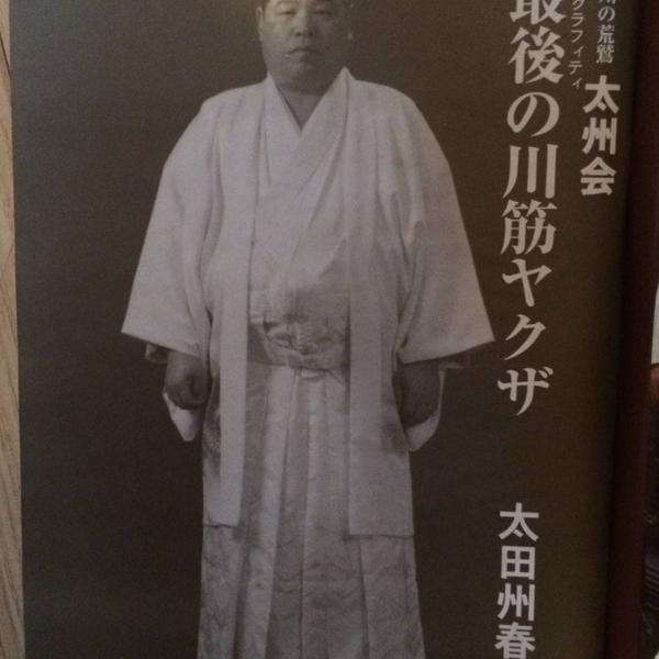 "太田州春 on Twitter: ""誕生日 :..."