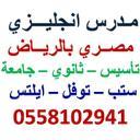 مدرس انجلش بالرياض (@0548445256) Twitter