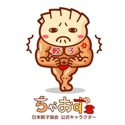日本餃子協会 @gyozakyokai