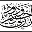 أبو سراج الحموي (@0552524) Twitter
