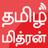 TamilMithran