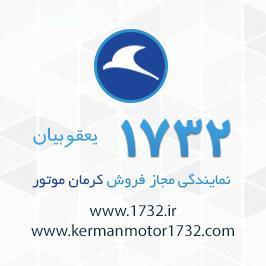 Kerman Motor 1732