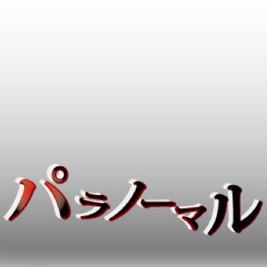 話 ノーマル 怖い パラ 怖いぞ怖い! 渋谷に恐怖のボウリング場が現れた~ッ!!
