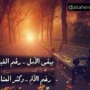 ♥عاشــق المستحيـل ♥ (@00179_aaaaaa) Twitter