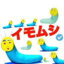 【神奈川勢】イモムシだよ久しぶり (@0125_imomushi) Twitter