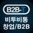 비투비통-창업/b2b상품