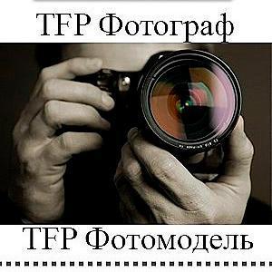 Tfp фотографы модели онлайн славгород