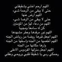 صدقه جاريه للين مطلق (@0555981860) Twitter