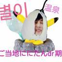 ぴょり☆*° (@0255_kim_nini) Twitter