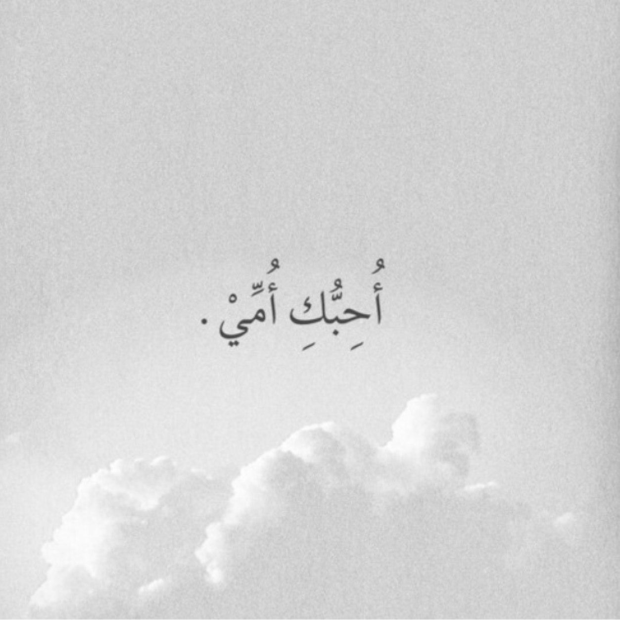 أم ي يا جنة الدنيا A7bkomi Twitter