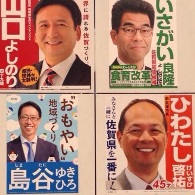 2015年佐賀県知事選挙