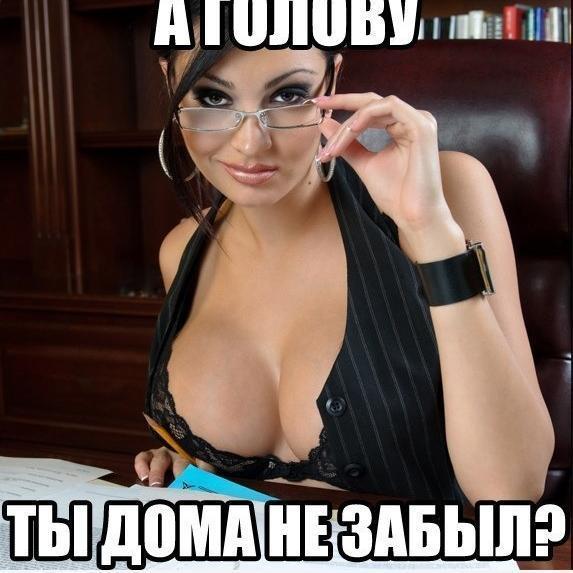 училка секс: