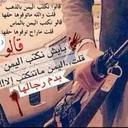 طبعي الوفا لني يمني (@597f01b2184e4f8) Twitter