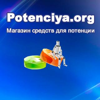 для улучшения потенции средства Белово