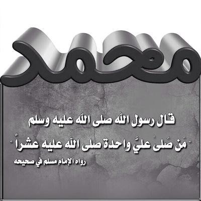 صلوا على الحبيب ﷺ At 11islam5さん Twitter