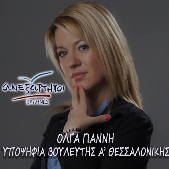 Image result for ολγα γιαννη