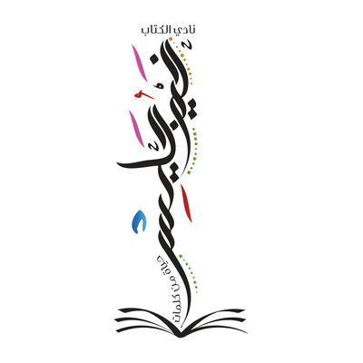 نادي الكتاب خير جليس Khair Jalees Twitter