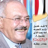 علي عبدالله صالح's Photos in @yemenafaash Twitter Account