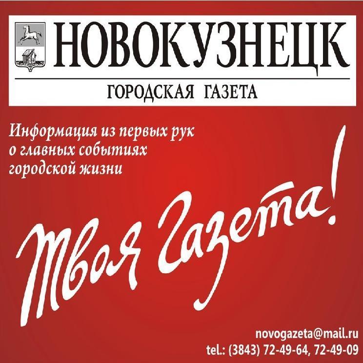 С знакомства газета новокузнецка