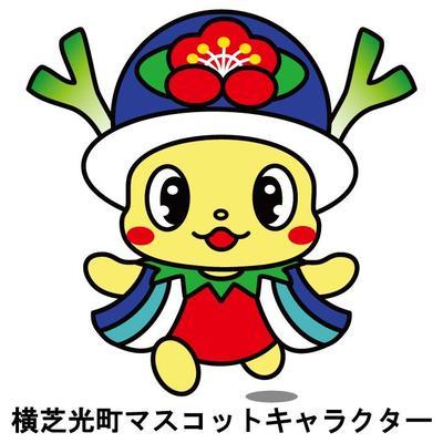 横芝光町産業振興課 (@sangyou_yk) | Twitter