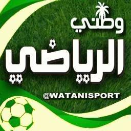 WataniSport