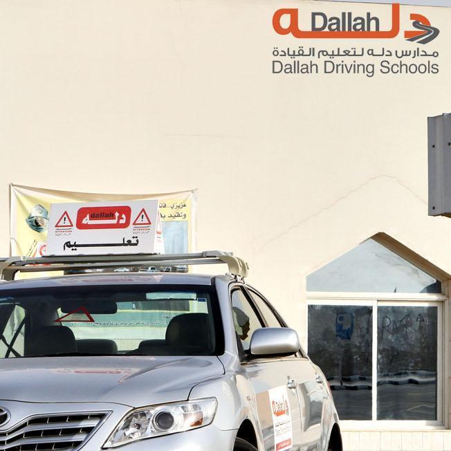 مدرسة دلة لتعليم القيادة