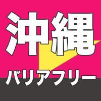 おきフリ 沖縄バリアフリー総合サイト