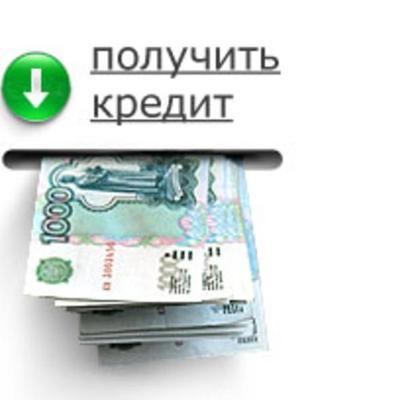 Займы и микрокредиты помогите получить кредит черным списком