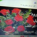 نور الأمل محمد أحمد  (@0597115782mhm) Twitter