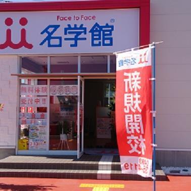 名学館ライフガーデン東松山校 (...