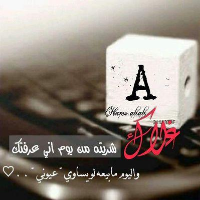 حبي الوحيد A Aaziz1234587ag1 Twitter