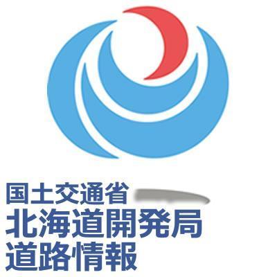 国土交通省北海道開発局道路情報