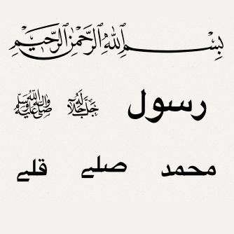 رموز إسلامية ﷻ ﷺ Auf Twitter رمز بسم الله الرحمن الرحيم