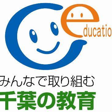 千葉県教育委員会教職員課 @kyousai_Chiba