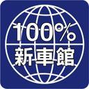 100%新車館【公式】 (@100shinshakan) Twitter