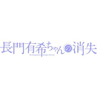 TVアニメ「長門有希ちゃんの消失」 @yukichan_anime