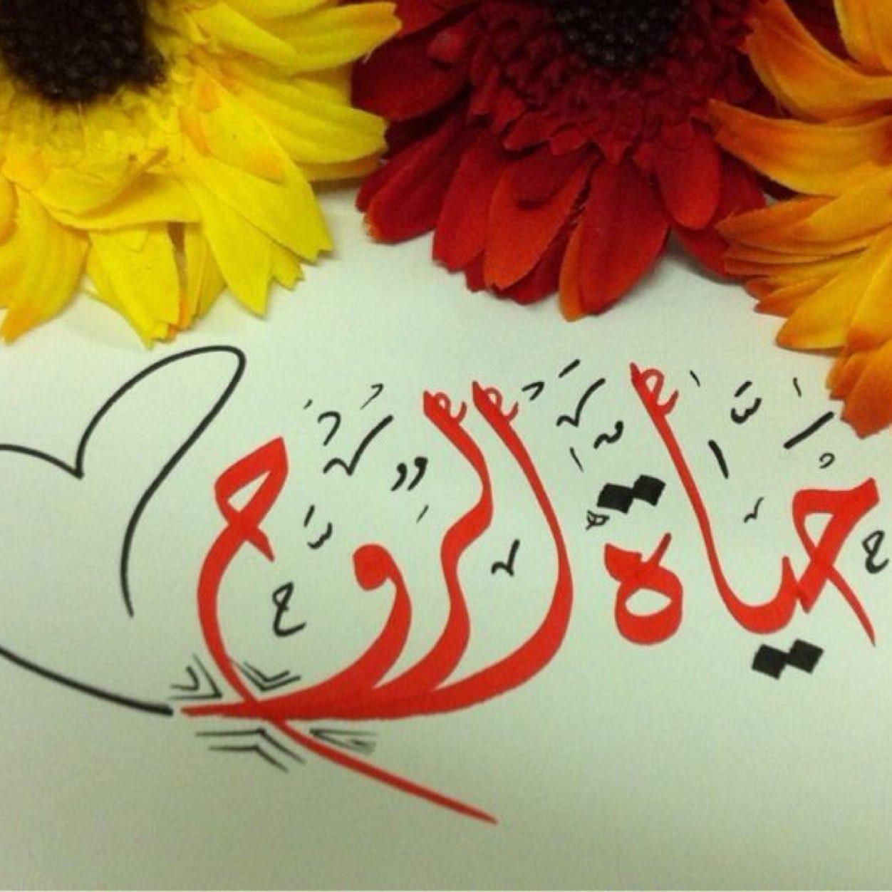 حياه الروح Amal132012 Twitter