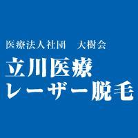「立川医療レーザー脱毛・大樹会」の画像検索結果