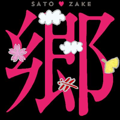 郷酒フェスタ for women sakefesta twitter