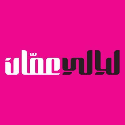 Layali Amman