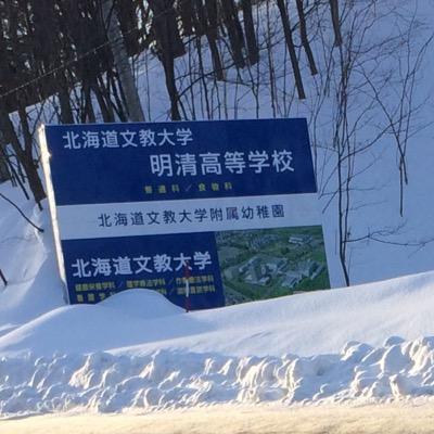 北海道文教大学明清高校